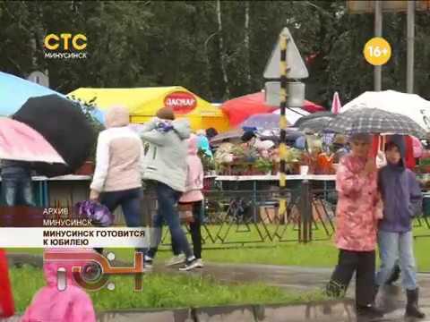 Минусинск готовится к юбилею