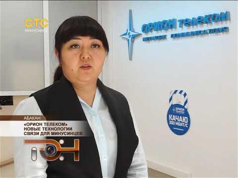 «Орион телеком» - новые технологии связи для минусинцев