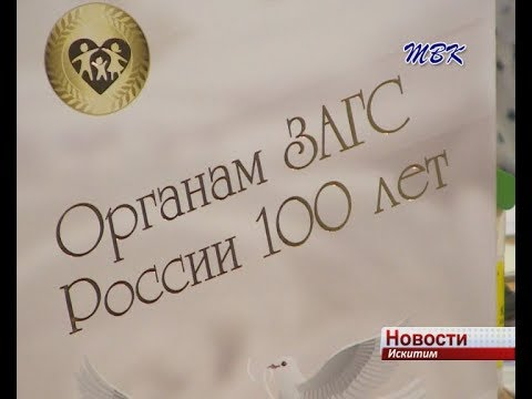 О работе отдела ЗАГС Искитима и Искитимского района