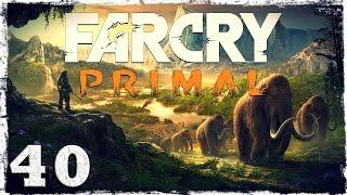 Far Cry Primal. #40: Батари, ты следующая.