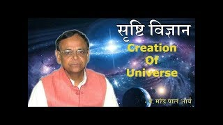 The Science of Creation (सृष्टि विज्ञान) - Mahender Pal Arya