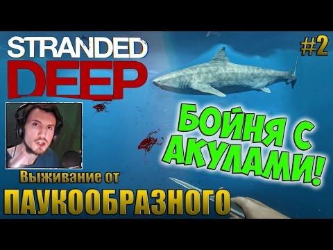 Как сделать stranded deep на русский язык
