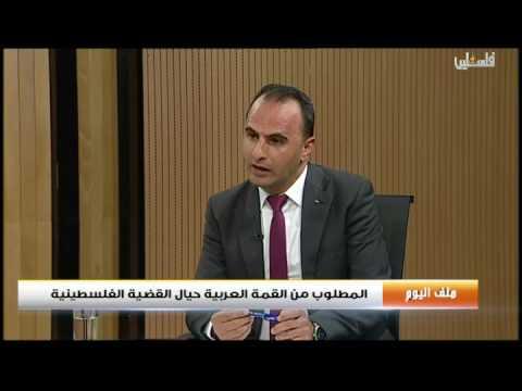 (ملف اليوم) المطلوب من القمة العربية حيال القضية الفلسطينية