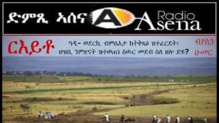 <Voice of Assenna: Commentary- ዓዲ ወደርኪ- Mon, Jan 30, 2017