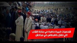 بالفيديو..شخصيات كبيرة حاضرة في جنازة الشاب اللي تقتل بالقرطاس في مراكش | حصاد اليوم