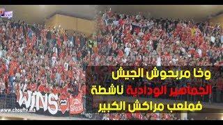وخا مربحوش الجيش.. الجماهير الودادية ناشطة فملعب مراكش الكبير |