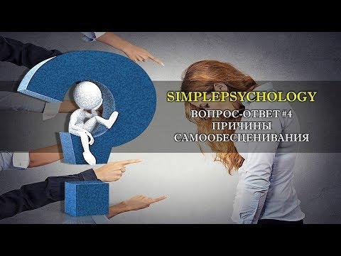 Вопрос-Ответ #4. Причины самообесценивания.
