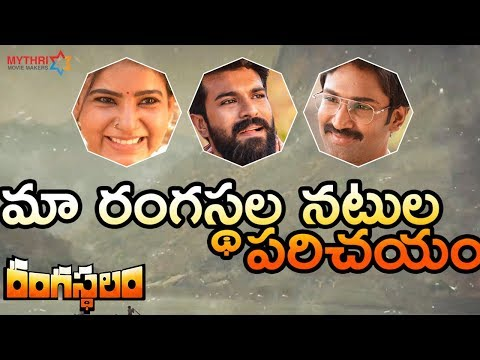 Rangasthalam Movie Cast Introduction