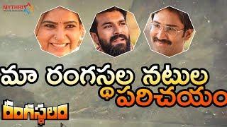 Rangasthalam Movie Cast Introduction