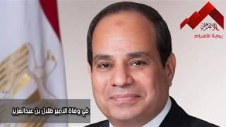 """موجز لأهم الأنباء من """"بوابة الأهرام"""" اليوم الخميس 27 فبراير 2020"""