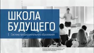 Школа будущего. Учителя начальной школы