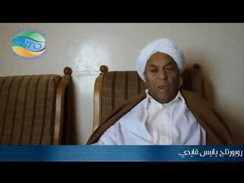 حوار مع المُسَبَل المجاهد قمورة محمد … صفحات من التاريخ الثوري للمنطقة