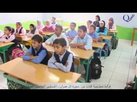 مؤسسة  القلم :قراءة نموذجية لتلاميذ التعليم الأصيل