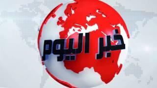 خبر اليوم : هذه تفاصيل الحادث المؤلم الذي وقع بمنطقة الهراويين زوال اليوم   خبر اليوم