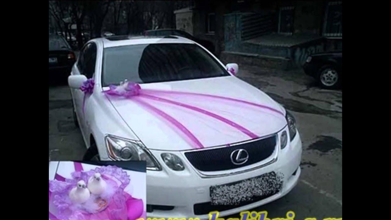 Украшения машины для свадьбы своими руками 50