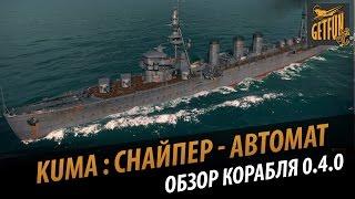 Kuma - снайпер автомат. Обзор корабля 0.4.0