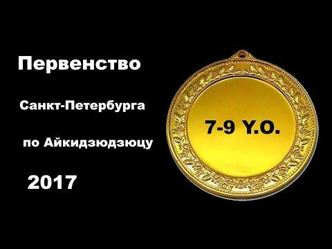 События 9 Open Championship Aikijujutsu 2017 Первенство Санкт Петербурга по Айкидзюдзюцу 2017 дети 7