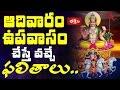 ఆదివారం నాడు ఉపవాసం చేస్తే వచ్చే ఫలితాలు || Shubha Dinam || Archana || Bhakthi TV