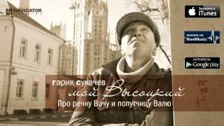 Гарик Сукачев - Про речку Вачу и попутчицу Валю