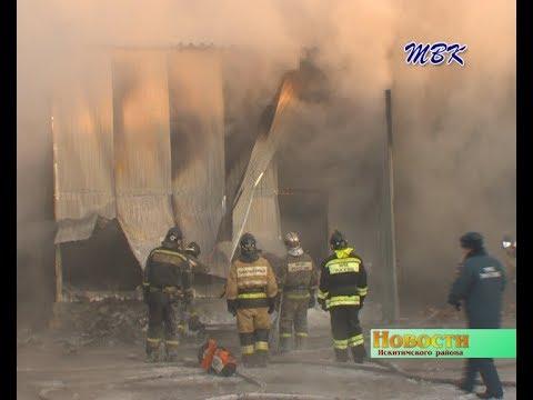 В п. Чернореченский Искитимского района при пожаре в обувном цехе погибли 10 человек