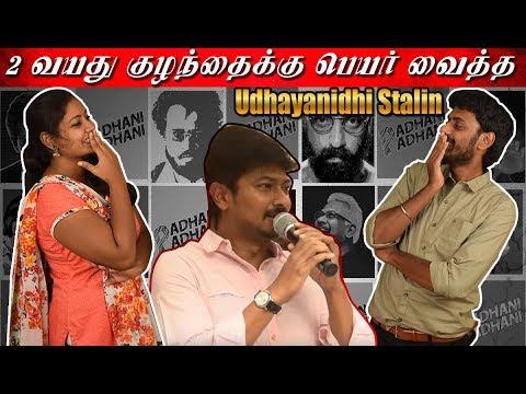 Actor Udhayanithi Politics -  VJSindhuja - VJTamizh - CinebillaTV
