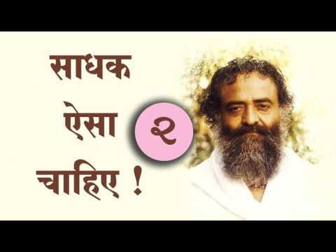साधक ऐसा चाहिए ( Sadhak Aisa Chahiye ) Part -2 | Rare Old Audio Satsang | Sant Shri Asaram Bapu ji