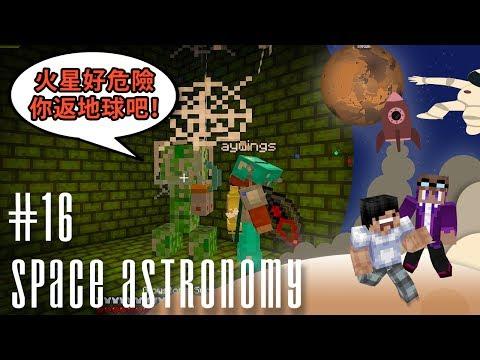 【Minecraft】Space Astronomy 天文太空冒險 模組生存 #16 - 火星好恐怖呀,又比怪打又抖唔到氣!
