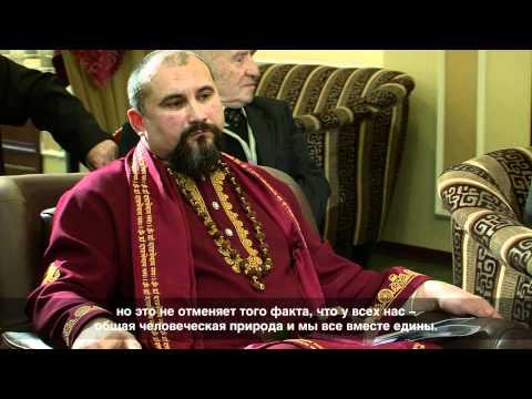 Диалог конфессий / Interfaith Dialogue (The Global Future 2045 Congress)