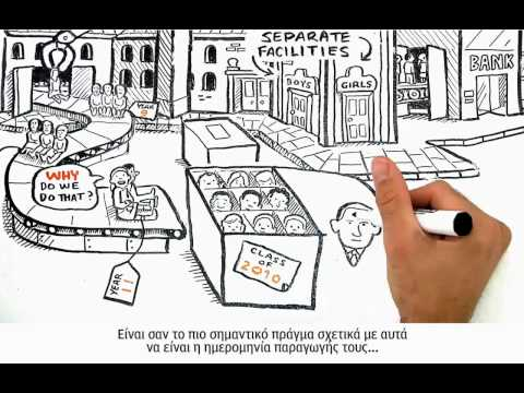 Ken Robinson- Αλλαγή των εκπαιδευτικών προτύπων - DOC TV