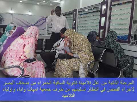 بالفيديو:جمعية امهات واباء واولياء التلاميذ الساقية الحمراء التاهيلية تتالق من جديد في المرحلة الثانية