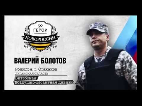 KZ2372 Valery Bolotov - a head of LPR