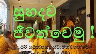 Suhadawa Jeewath Wemu - Siri Samanthabaddra Thero - Pitiduwe Siridhamma Himi