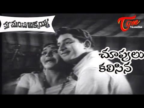 Chupulu kalisina shubhavela -Watch All Chupulu Kalisina Shubhavela ...