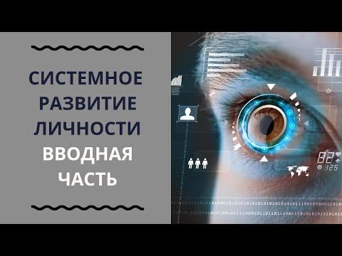 1.0 Системное развитие личности - Вводная часть