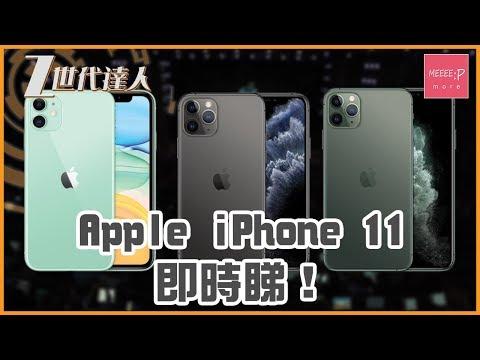 Apple iPhone 11 / iPhone 11 Pro / iPhone 11 Pro Max [2019] 即時睇!點都有個換走 iPhone Xs 的理由…