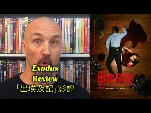 Exodus/出埃及記 Movie Review