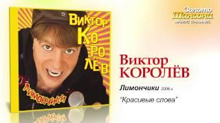Виктор Королев - Красивые слова