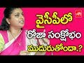 Roja crisis turns hot topic in YSRCP..