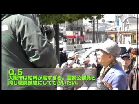 Q5.大阪市は給料が高すぎる。国家公務員と同じ職員試験にしてもらいたい。