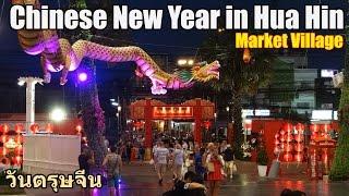 Hua Hin Market Village Chinese New Year 2015