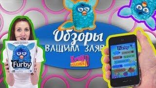 Полный обзор Furby (Ферби) на Русском языке + обзор приложения для iPhone