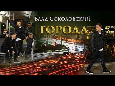 Влад Соколовский - Города
