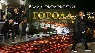 Влад Соколовский - Города