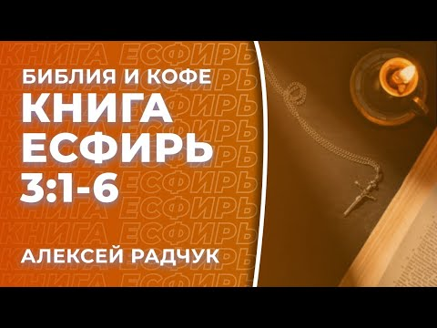 Библия и Кофе. Книга Есфирь 3:1-6