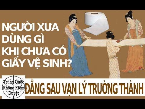 Người Trung Quốc Dùng Gì Trước Khi Có Giấy Vệ Sinh? | Đằng Sau Vạn Lý Trường Thành