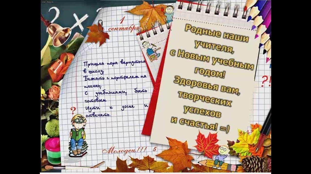 Поздравления учителя с 1 сентября на татарском языке
