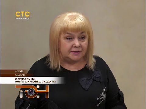 Журналисты: Ольга Ширковец, уходите!