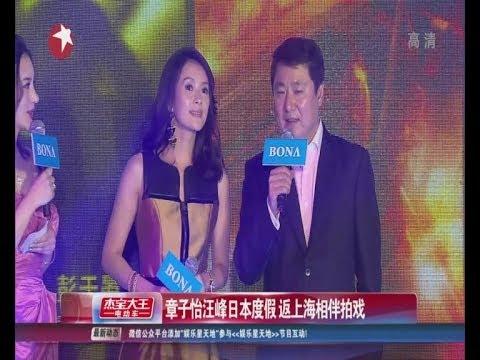 章子怡Zhang Ziyi汪峰Wang Feng日本度假  返上海相伴拍戏