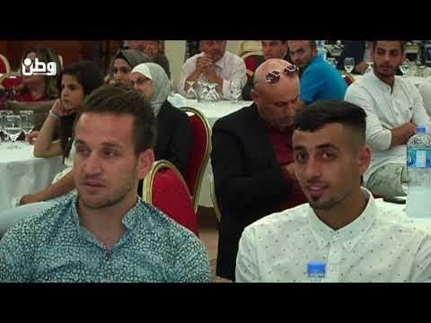 بالفيديو... اتحاد كرة القدم الفلسطيني يكرم أبطال الموسم الكروي 2017 - 2018