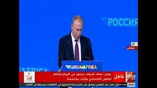 كلمة الرئيس الروسي فلاديمير بوتين خلال